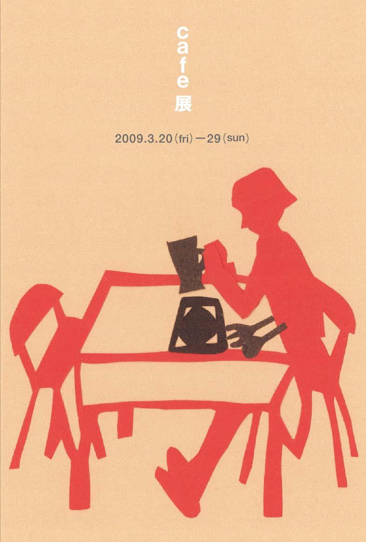 sousouDM2009cafe