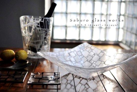 saburo WEB dm_omotew.jpg